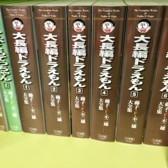 Komik Doraemon Edisi Nobita dalam bahasa Jepang