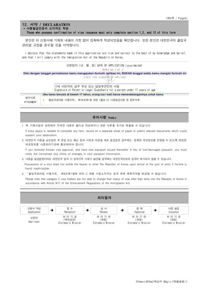 Tips Agar Visa Korea Mu Disetujui Disertai Syarat Pengajuan Dan