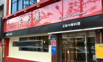Important! the restaurant front as the name is not in English